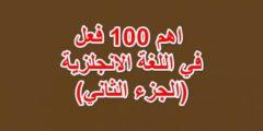 اهم 100 فعل في اللغة الانجلزية بالعربية (الجزء الثاني)