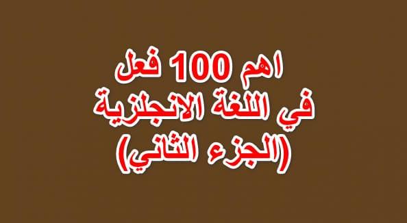 اهم 100 فعل في اللغة الانجلزية (الجزء الثاني)