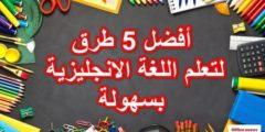 افضل 5 طرق لتعلم اللغة الانجليزية بسرعة وسهولة