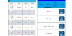 تنزيل برنامج تعلم اللغة الانجليزية بالصوت التطبيق الشامل