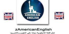 تحميل تطبيق zamericanenglish لتعلم الانجليزية مجانا