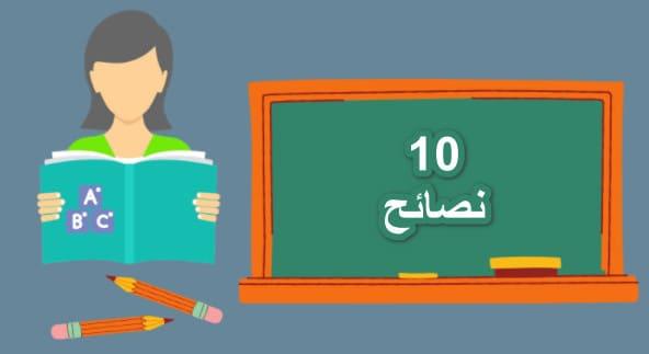افضل 10 نصائح لكيفية تعلم اللغة الانجليزية بطلاقة
