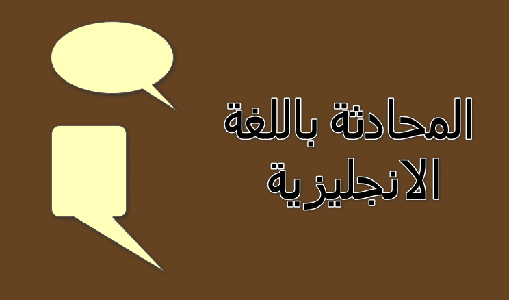 تحميل كتاب تعلم المحادثة باللغة الانجليزية pdf مجانا