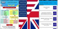 تنزيل برنامج قواعد اللغة الانجليزية مجانا بدون نت