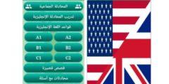 تحميل برنامج تعليم اللغة الانجليزية للكبار مجانا