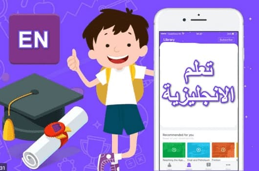 تحميل افضل 5 تطبيقات لتعلم اللغة الانجليزية للبمتدئين بالمجان