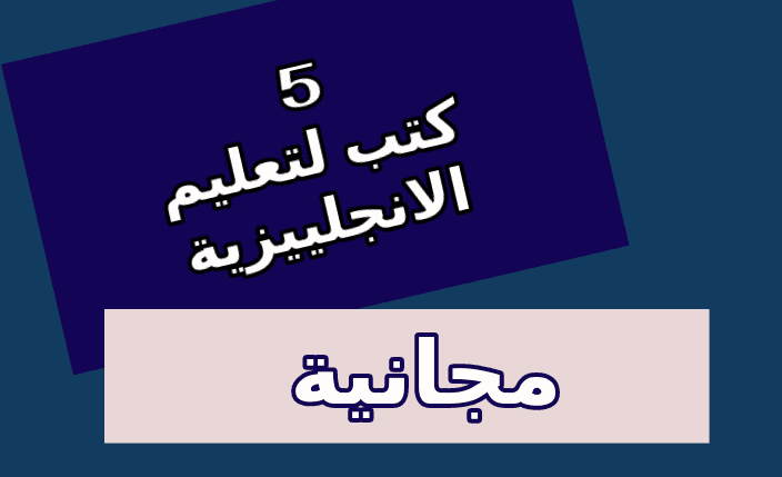 تحميل اهم 5 كتب تعليم اللغة الانجليزية للمبتدئين pdf مجانا
